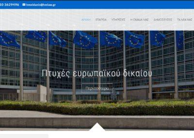 Δικηγορική εταιρία Μεϊδάνης-Σερεμετάκης και συνεργάτες